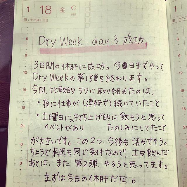 Dry Week 3日目成功4日目最終日の今日も頑張ります 記録 Habit ほぼ日手帳 手帳で習慣付け Keystonehabit 持続可能なダイエット