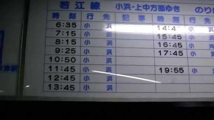 近江今津駅から小浜駅まで鯖街道を往くJRバス時刻・料金表oumi-imazu st.近江今津駅