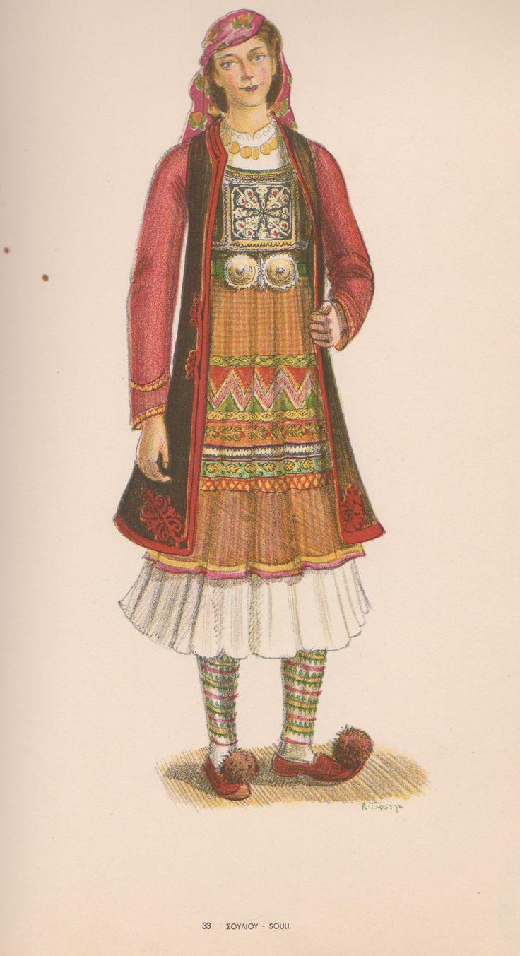Φορεσιά Σουλίου. Costume from Souli. Folklore Foundation, Nafplion. All rights reserved