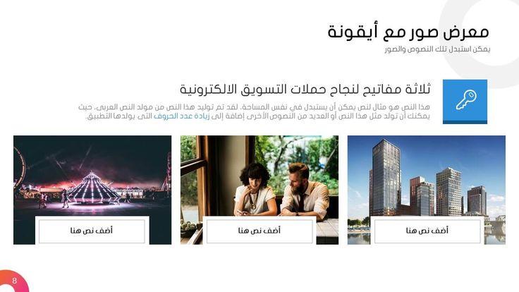 عروض بوربوربوينت جاهزة عربية Screenshots Desktop Screenshot