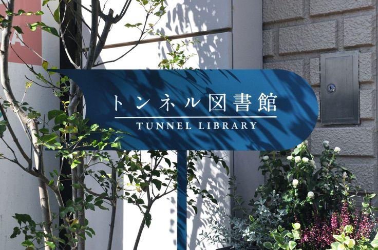「株式会社マイキー」が研究のために所蔵する本を地域にシェアするためにつくった図書館「トンネル図書館」のロゴデザイン、サイン制作を担当しました。 〈空間設計:山形陽平〉