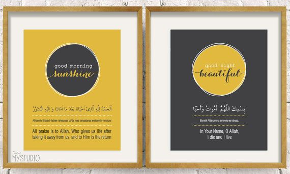Instant Download! Islamic Wake up, sleep dua- Good Morning Sunshine, Wall Art Print  - Gray Mustard,  islamic wall art islamic poster prints  arabic home decor decoration