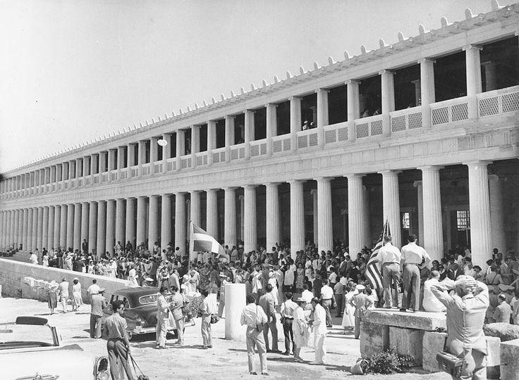 Αθήνα  1956 εγκαινια στοας Αττάλου