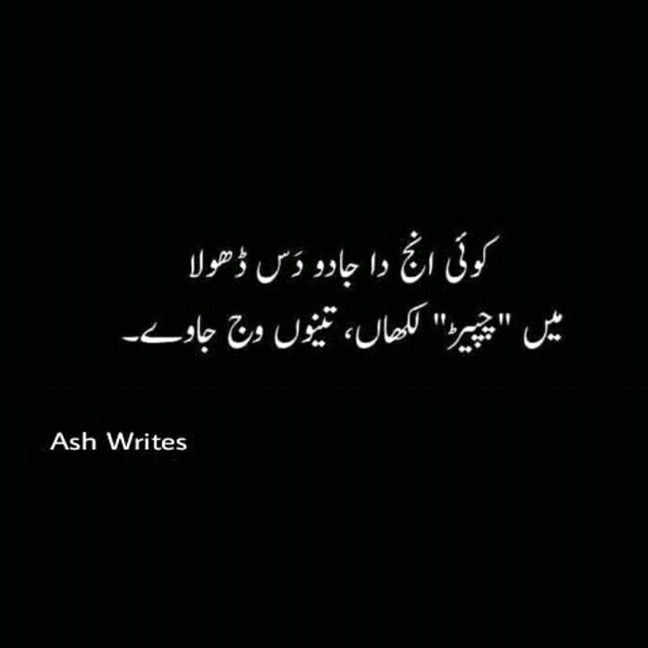 Funny Poetry Quotes In Urdu: 279 Best Images About Funny Mood On Pinterest