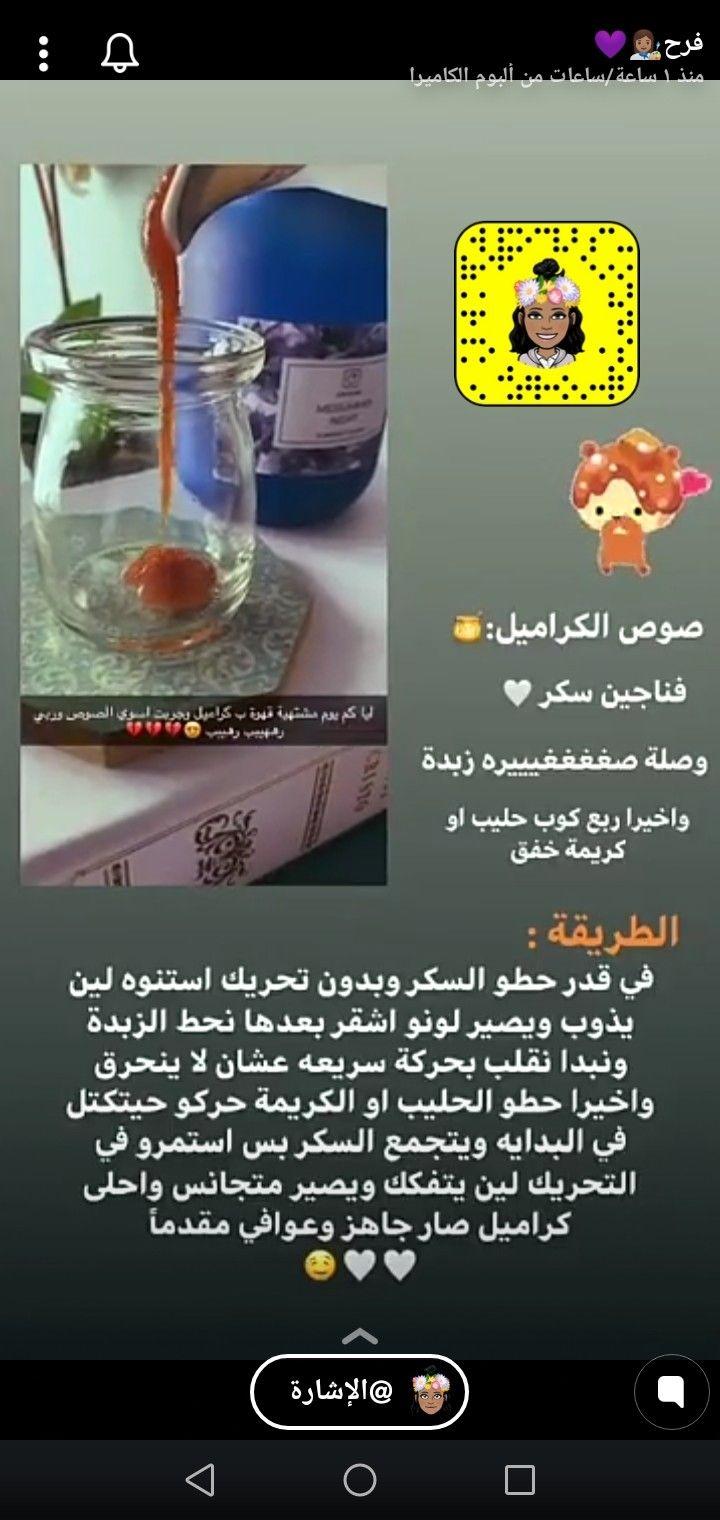 Pin By وحده الله يستر عليها On أكل Usn