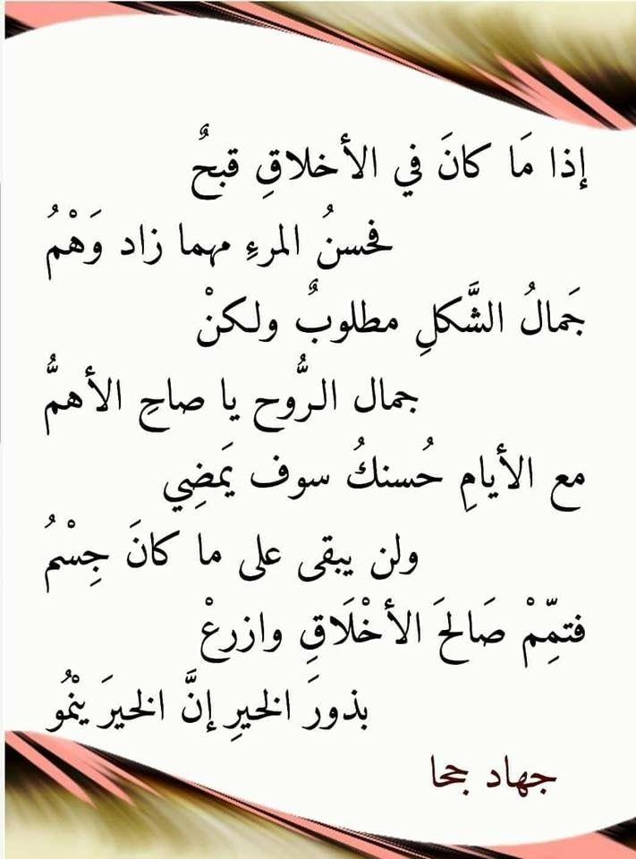 Pin By Razan Masri On بعضا من جمال الشعر Arabic Love Quotes Islamic Quotes On Marriage Arabic Quotes
