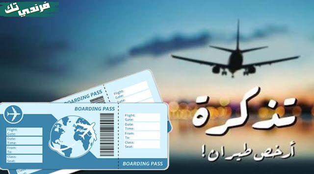 أفضل النصائح لمعرفة كيفية حجز تذاكر طيران رخيصة Airline Tickets Airline Frome