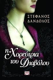 Η χορεύτρια του διαβόλου του Στέφανου Δάνδολου (Εκδόσεις Ψυχογιός) - Tranzistoraki's Page!