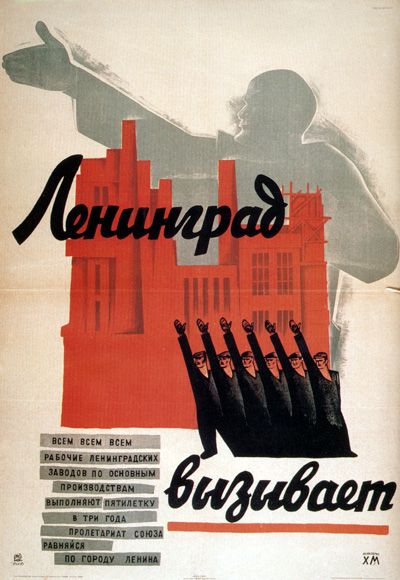 Leningrad is calling up 1930  Unknown artist