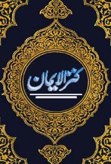 urdu novels, urdu novels pdf free download, urdu novels list, urdu novel download, urdu novels pdf, urdu novel online, urdu novel pdf, urdu novel list, a complete urdu novel, a romantic urdu novel, request a urdu novel, a list of urdu novels, urdu novel complete, urdu novel center,urdu novel download pdf,urdu novel category, urdu novel download free, e urdu novels