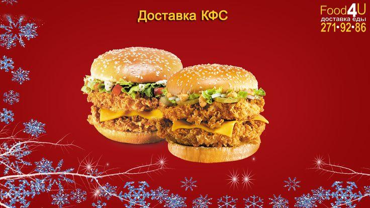 «День рождения с KFC Красноярск» Есть такой день в году, когда друзья собираются за одним большим столом, чтобы поздравить вас с днем рождения, вручить подарки, пожелать счастья и здоровья. Организация праздничного застолья это ответственный и хлопотный процесс, который занимает много времени, сил и денежных средств. Естественно, ведь вам хочется сделать это торжество незабываемым. Доставка KFC Красноярск всегда придет вам на помощь в подобных ситуациях.
