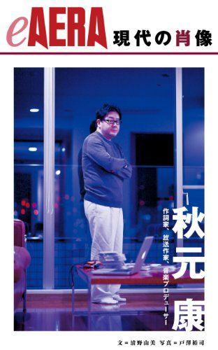 秋元康氏が指摘する「ウーロン茶世代」とは 〈AERA〉|dot.ドット 朝日新聞出版