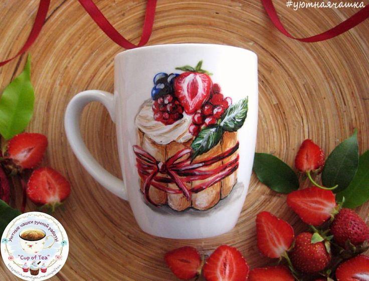 Воздушное и тающее во рту савоярди, легкий сливочный крем и сочные ягоды...ммм... Вкуснейшие десерты на #уютнаячашка   ❤Для заказа пишите в Директ или Viber +380506154502 ❤  🍰Ручная роспись🎨  🍰Рисунку ничего не страшно💪  🍰Подарочная упаковка и чай для первого чаепития от нас в подарок🎁   С любовью и заботой о Вашем чаепитии команда мастеров CupOfTea☕   #выпечка #чашкавжизни #ohmycup #cupoftea_box #ручнаяроспись #ручнаяработа #хендмейд #handmade #росписьпосуды #рисунокнакружке…
