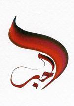 calligraphie amour                                                                                                                                                                                 Plus