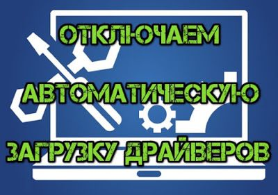 WiKiTube: Как отключить автоматическое обновление и установк...
