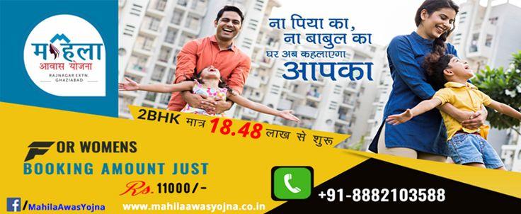 Avail The Benefits of Mahila Awas Yojana For Better Shelter.