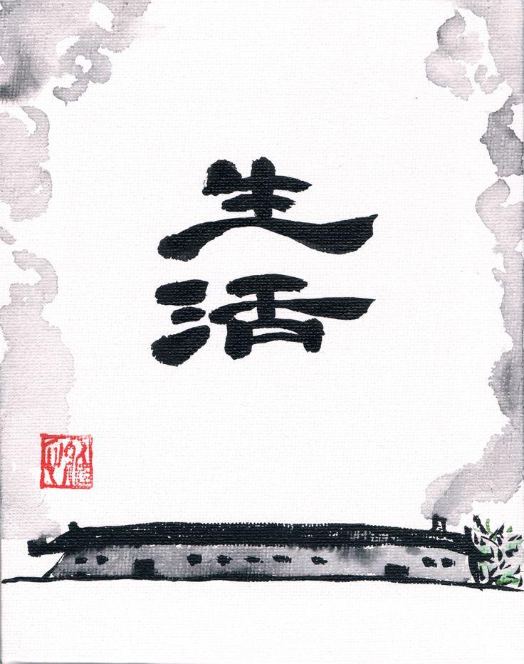 """「生活」書体:曹全碑 """"Life"""" imagine of my hometown, Taiwan. by 中山雅心 Gaxing Nakayama"""