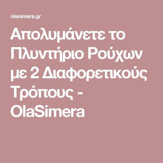 Απολυμάνετε το Πλυντήριο Ρούχων με 2 Διαφορετικούς Τρόπους - OlaSimera