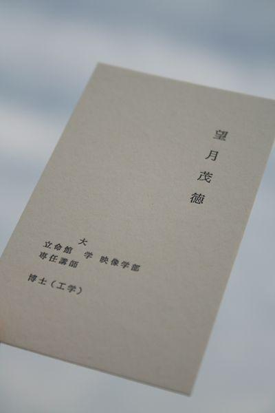 Japanese 名刺 活版印刷 Image via agasuke blog &dagger