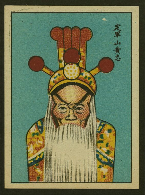 Chinese opera faces on cigarette cards