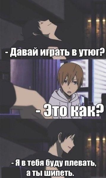 Картинки по запросу аниме мемы