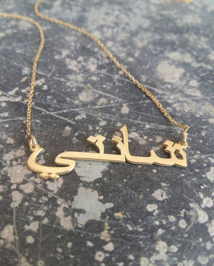 Arabic Name Nacklace, Sterling Silver, Arabic Name Necklace, Arabic, Name Necklace, Personalized Necklace, Arabic jewelry, Bridesmaid Gift