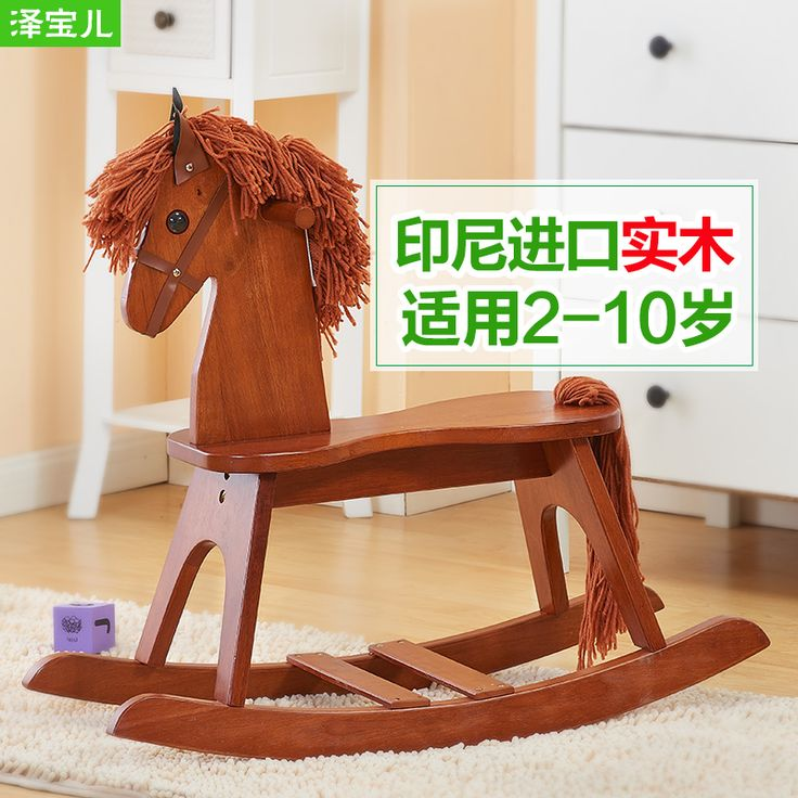 https://ja.aliexpress.com/item/Wood-rocking-horse-trojan-baby-rocking-chair-rollaround-horse-eco-friendly/32738358041.html?spm=a2g11.10010108.1000014.1.7d502cb2j0xOQL