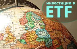 ETF - современный инвестиционный инструмент, который позволяет инвестировать даже небольшой капитал по всему миру, в любые отрасли и различные классы финансовых инструментов.