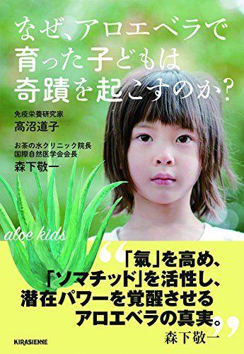 なぜ、アロエベラで育った子どもは奇蹟を起こすのか? (veggy Books)アロエベラで「カラダが変わった! 」という声は、多く寄せられる。「女性特有のカラダの悩みが消えた! 」「長年悩んだ重病が改善した! 」 「障がいを持って生まれてきた子どもがパラリンピック選手になった! 」など・・・