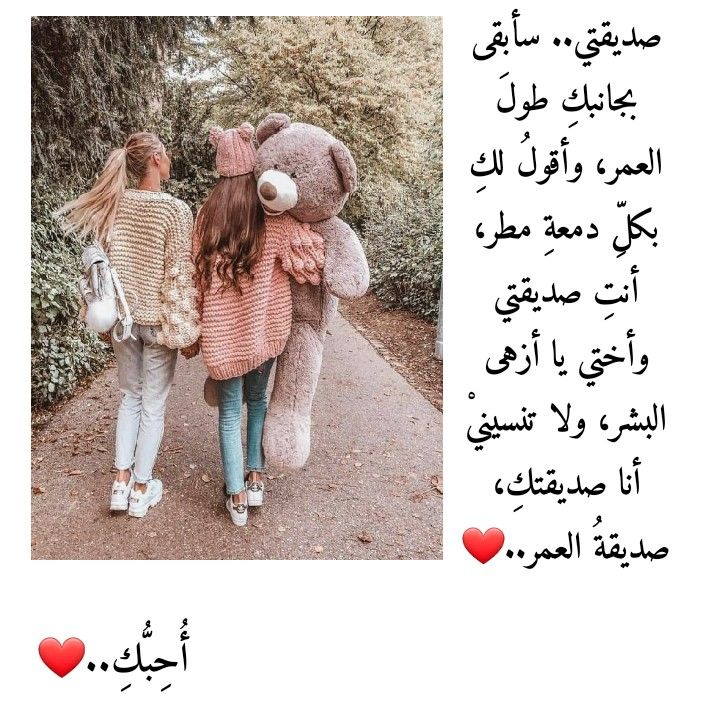 تصميمي In 2021 Beautiful Arabic Words Friendship Wall Art Friends Quotes