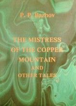 """""""Mistress of Copper Mountain"""" Collection of popular tales by Pavel Bazhov (1879-1950) based on Ural folklore. Soft bound large format with color illustrations. Contains: Mistress of Copper Mountain, Malachite Box, Stone Flower, Mountain Craftsmen in 95 pages."""