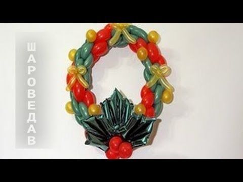 Новогодний венок из шаров./Christmas wreath made ​​of balloons - video - diy - tutorial