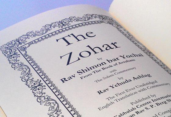 Zohar זהר Libro del Esplendor