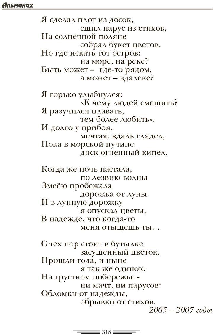 Пример книжной продукции со стихотворениями.