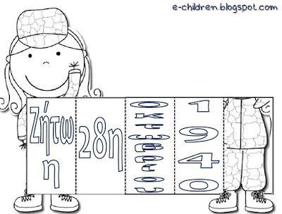 http://e-children.blogspot.gr/2016/10/28.html