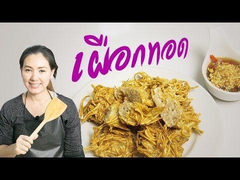 Taro fried ,Thai cooking class ,Simple cooking lesson | Krua Pitpilai - YouTube