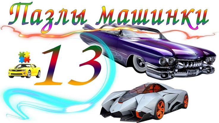 #13 Пазлы Машинки Разные красивые машинки Едут и танцуют под музыку разв...