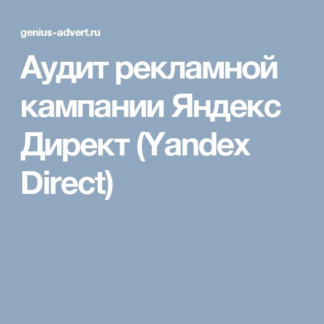 Аудит рекламной кампании Яндекс Директ (Yandex Direct)