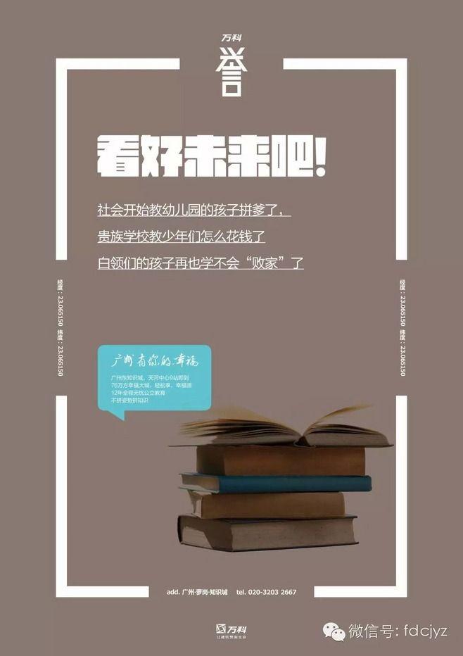 查看微信同步消息_腾讯微博@工言人俊采集到地产广告(2495图)_花瓣