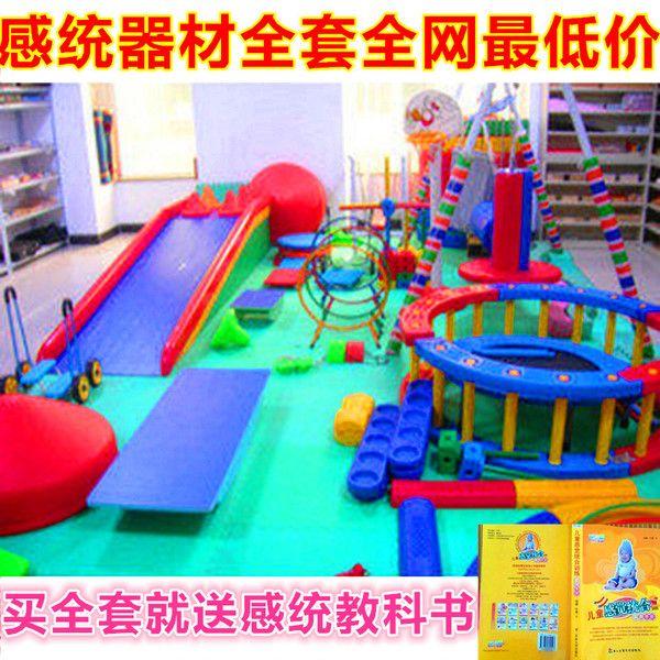 早教感統器材 益智玩具&感統訓練器材全套 幼兒教育 兒童健身