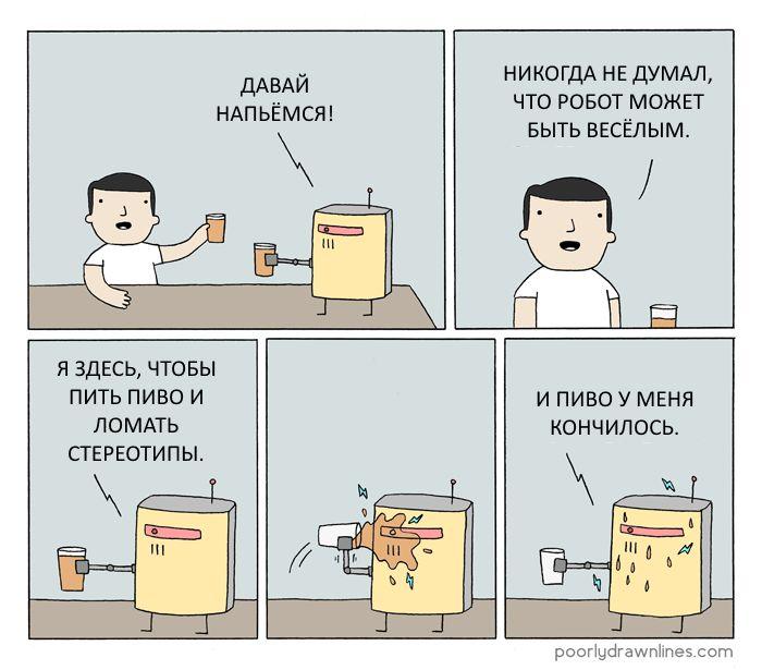 poorlydrawnlines,Смешные комиксы,веб-комиксы с юмором и их переводы,сам перевел