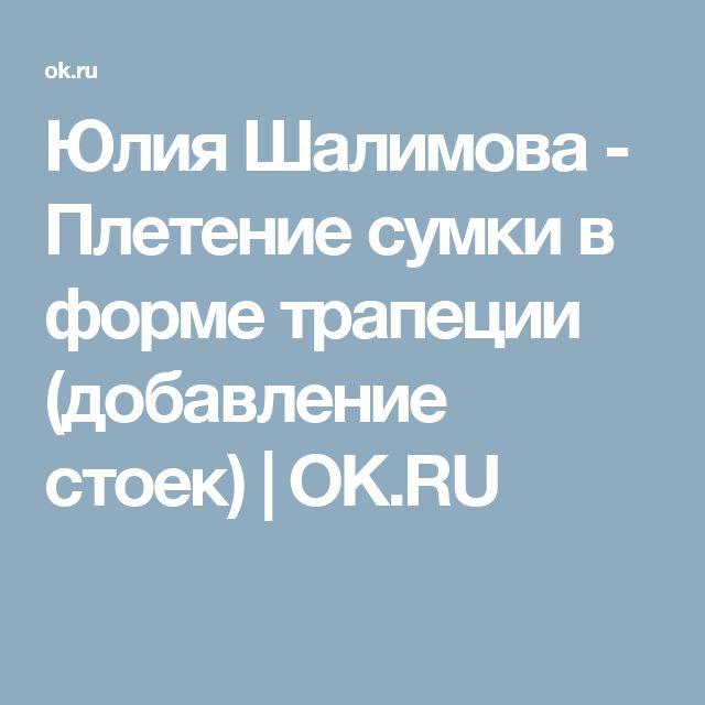 Юлия Шалимова - Плетение сумки в форме трапеции (добавление стоек) | OK.RU