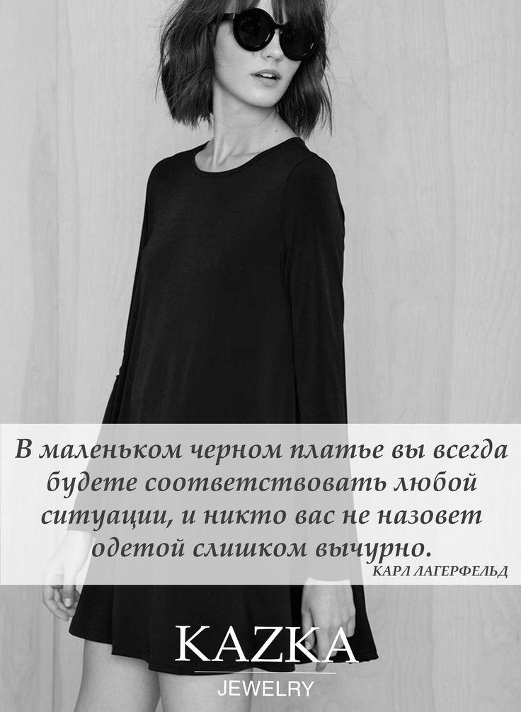 #kazkajewelry   #украшения_kazkajewelry   #цитаты   #маленькоечерноеплатье