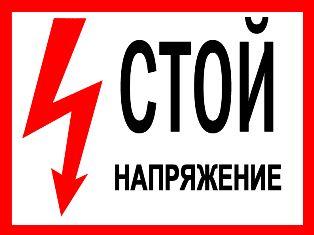 Стой напряжение, Предупреждающие плакаты и знаки безопасности