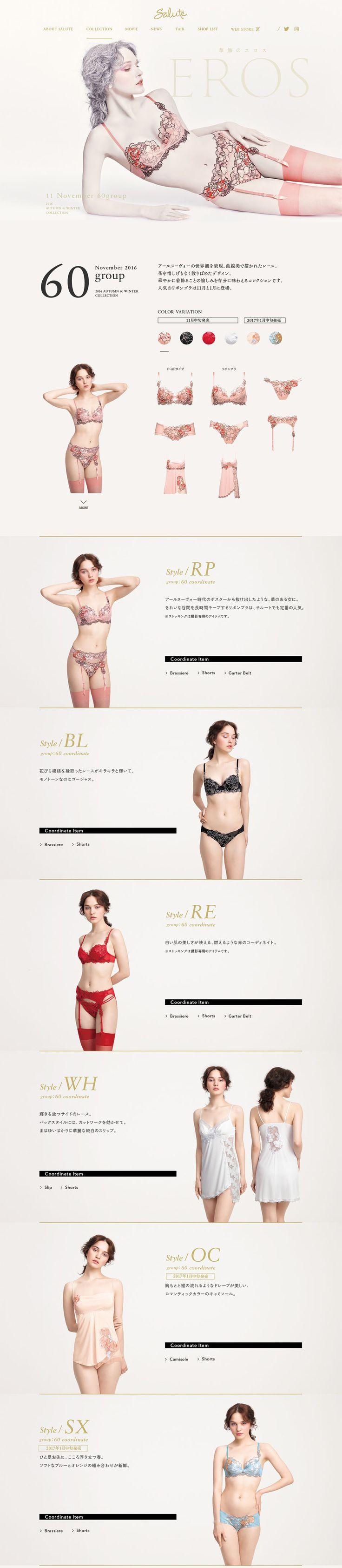 Salute【ファッション関連】のLPデザイン。WEBデザイナーさん必見!ランディングページのデザイン参考に(シンプル系)