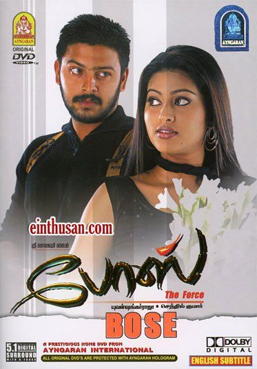 Bose Tamil Movie Video Songs Free Download