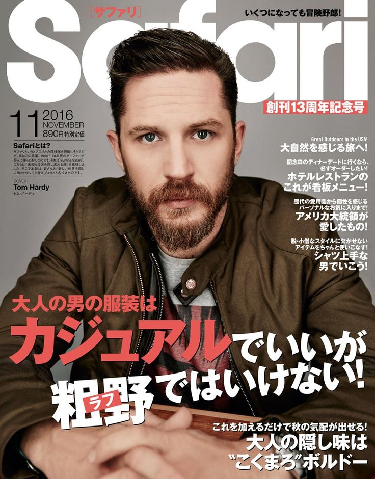 Safari (Nov 2016) 13th anniversary issue | Ph. by Maarten de Boer | //safarilounge.jp | Shining Star of this month Vol.1 Tom Hardy *First-ever magazine cover in Japan Wearing @privatewhitevc Styling: @nschneiderstyle
