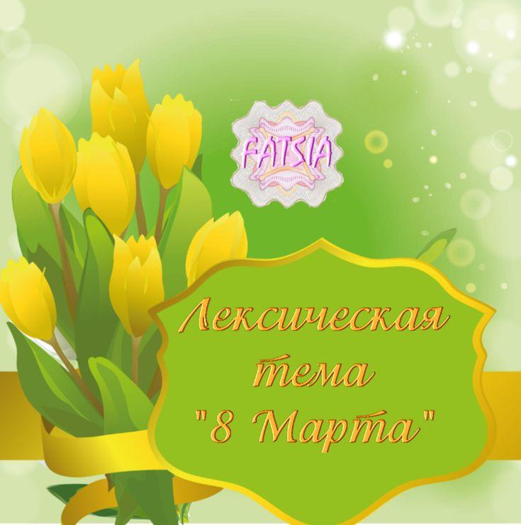 """Лексическая тема """"8 Марта"""" - Babyblog.ru"""