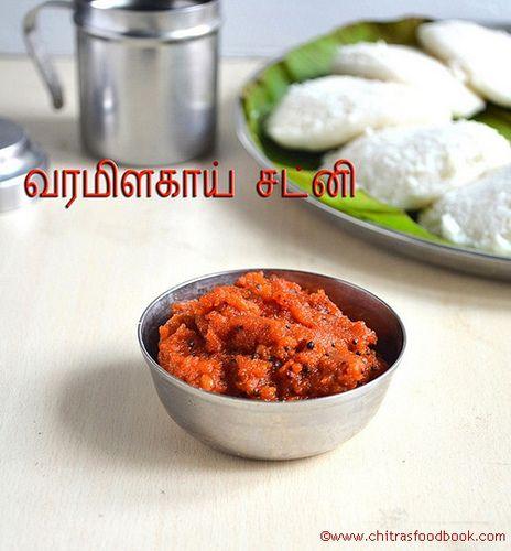 Chettinad style vara milagai chutney/Red chilli chutney for idli.dosa - A spicy accompaniment !