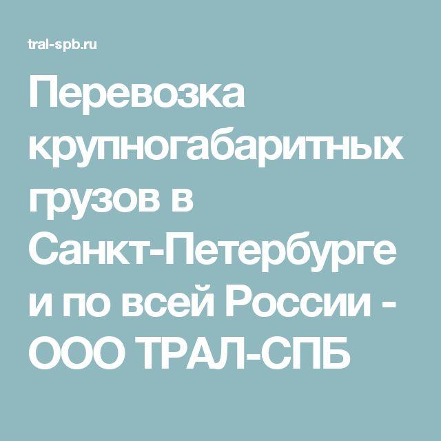 Перевозка крупногабаритных грузов в Санкт-Петербурге и по всей России - ООО ТРАЛ-СПБ